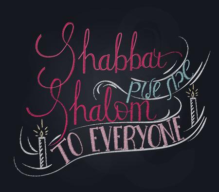 """shabat: las letras escritas a mano con el texto """"Shabat Shalom a todo el mundo"""". dise�o tipogr�fico elemento de estilo de la pizarra"""