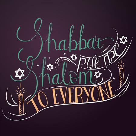 """shabat: las letras escritas a mano con el texto """"Shabat Shalom a todo el mundo"""". elementos de dise�o tipogr�ficos"""