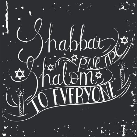 """las letras escritas a mano con el texto """"Shabat Shalom a todo el mundo"""". elementos de diseño tipográficos Ilustración de vector"""