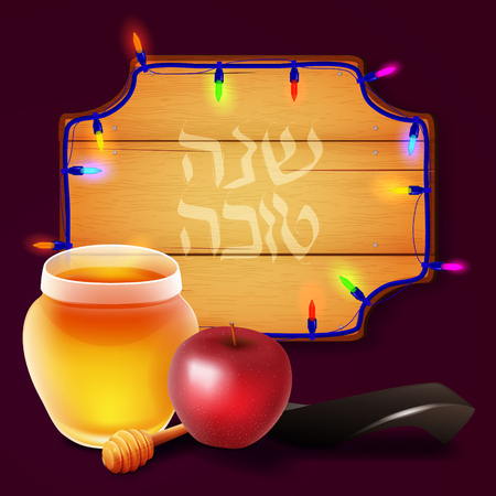 shana tova: written hebrew lettering with text Shana tova and traditional apple and honey, shofar. Design elements for Rosh Hashanah (Jewish New Year).