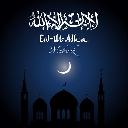 quran: Eid-Ul-Adha-Al-Mubarak , Arabic Islamic calligraphy for Muslim community festival. Illustration