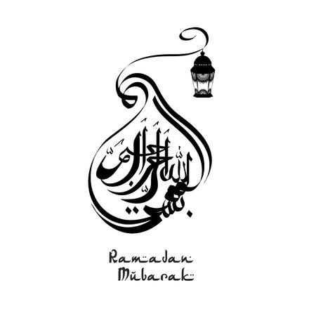 Vector calligrafia araba. Traduzione: Basmala - Nel nome di Dio