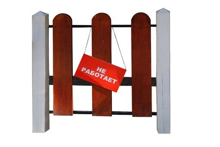 out of order: Out of order sign on wicket gate written in Russian isolated over white Stock Photo