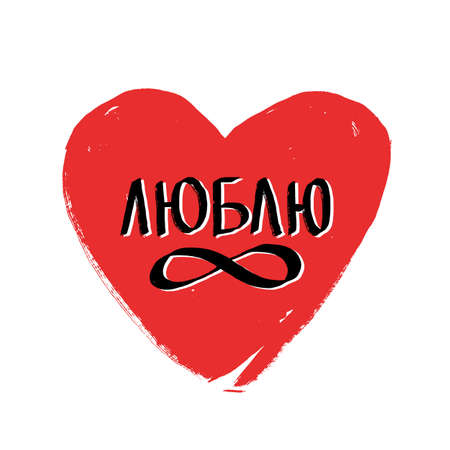 A hand-drawn red heart and textured lettering Love on Russian and infinity sign. Valentines day greeting card design.