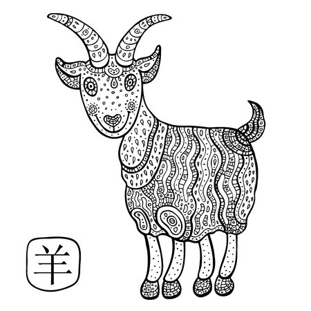 Chinese Zodiac. Chinese Animal astrological sign, goat. Vector Illustration. Vector