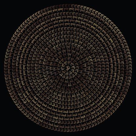 sanskrit: Indian Mandala