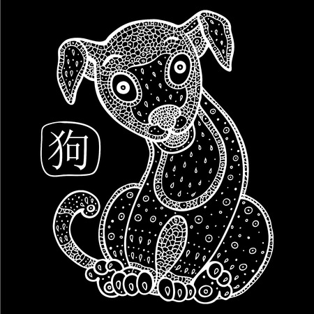 astrological: Chinese Zodiac. Chinese Animal astrological sign, dog. Vector Illustration