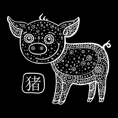 chinese pig: Chinese Zodiac. Chinese Animal astrological sign. Pig. Vector Illustration Illustration