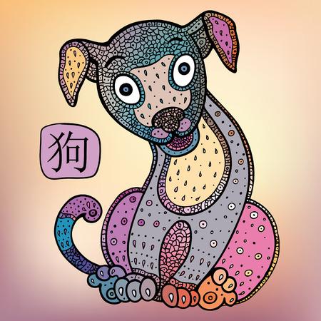 Horóscopo chino. Signo astrológico Animal chino, perro. Ilustración vectorial Foto de archivo - 44631871