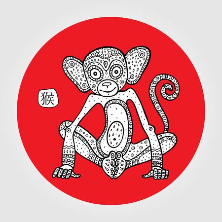 hieroglyph: Monkey. Chinese Animal astrological sign 2016 year, Hand drawn Vector Illustration. Hieroglyph symbol translation Monkey