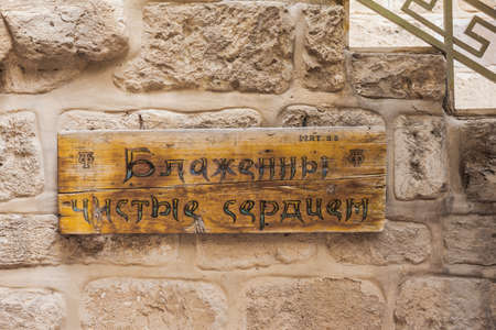The inscription on the tablet: Blessed are the pure in heart. Monastery of Gerasim of Jordan. The inner monastery courtyard. Israel. The concept of pilgrimage, religious and photo tourism
