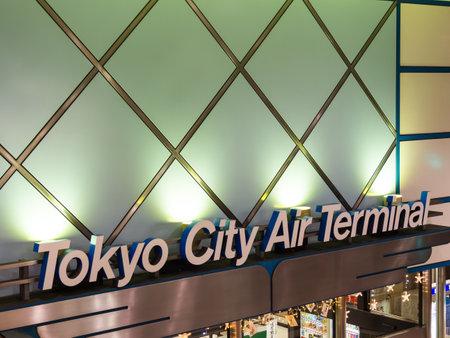 東京シティ ・ エアターミナル夜景 報道画像