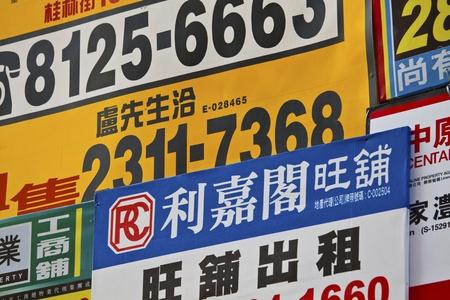 HONG KONG - DEC 17, Hong Kong property advertisment on street in Hong Kong on 17 December, 2012. Stock Photo - 12255660