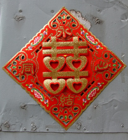 Double happiness Chinese word decoration