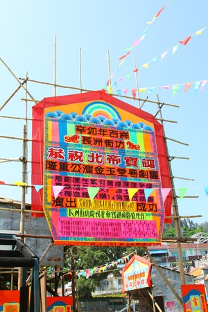 Cheung Chau Chinese traditional celebration