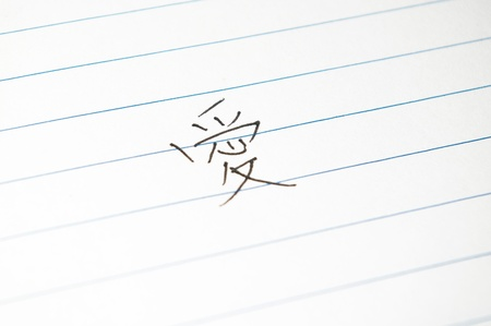 Chinese word &quot,love&quot, on paper Stock Photo - 12969281