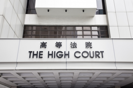 HONG KONG - JANUARY 12, Hong Kong High Court in Admiralty, Hong Kong on 12 January, 2013. It deals with criminal and civil cases which have risen beyond the lower courts. It was named the Supreme Court before 1997.