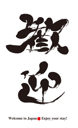 Calligraphy-Welcome Greeting-Tourism in Japan Stock Vector - 119584418