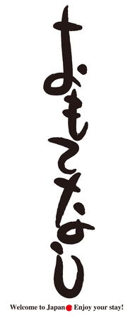 Calligraphy-Welcome Greeting-Tourism in Japan Illustration