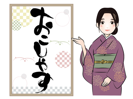 Calligraphy-Woman and signboard-Tourism in Japan Stock Vector - 120556197