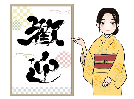 Calligraphy-Woman and signboard-Tourism in Japan Stock Vector - 120556202