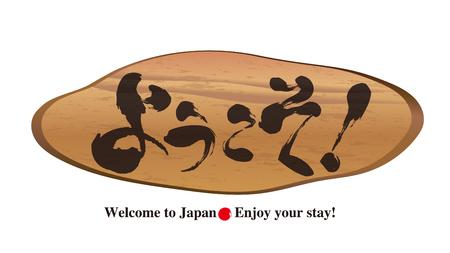 Stump doorplate-Calligraphy-Tourism in Japan