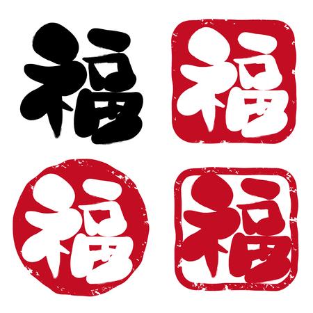 Calligraphy-Japanese stamp set-FUKU Illustration