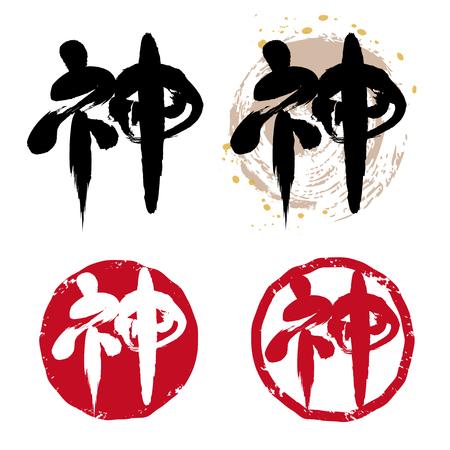 Calligraphy-Japanese stamp set-KAMI is Japanese Kanji. Stock Vector - 121739177