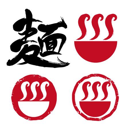 Calligraphy-Japanese stamp set-MEN is Japanese Kanji.
