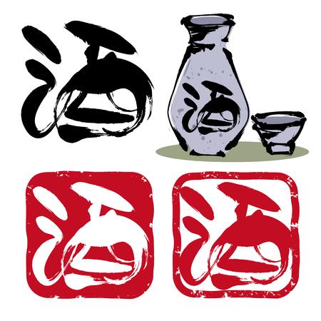 Calligraphy-Japanese stamp set-SAKE Illustration
