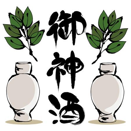 Sacred sake-Japanese Kanji Illustration