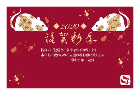 Japanese new year card in 2020 Illustration