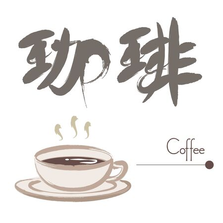 Coffee image - brush painting and Japanese calligraphy