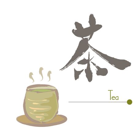 Green Tea - brush painting and Japanese calligraphy Ilustrace