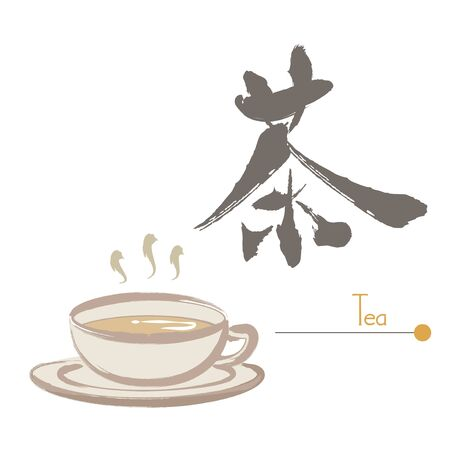 Tea image - brush painting and Japanese calligraphy