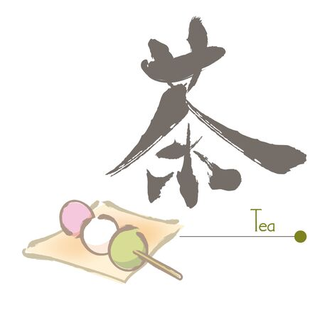 Japanese sweets dumpling ball - brush painting and Japanese calligraphy