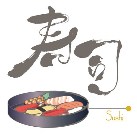 Sushi - brush painting and Japanese calligraphy Vector Illustration