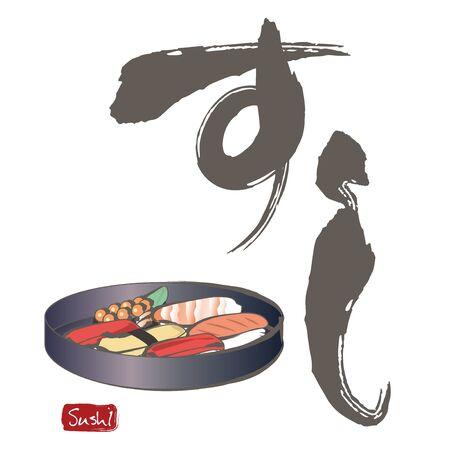 Sushi - brush painting and Japanese calligraphy