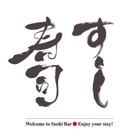 Sushi - Japanese calligraphy set