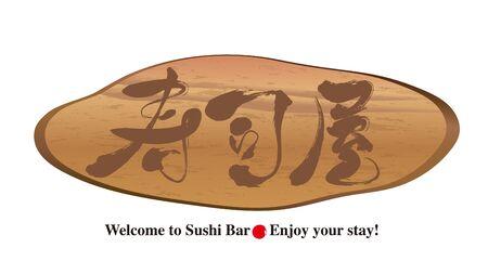 Stump door plate - Calligraphy -Sushi Bar of Japan Ilustrace