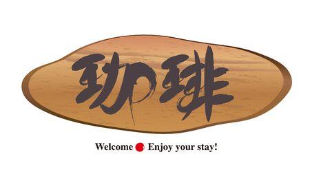 Stump door plate - Calligraphy - Coffee