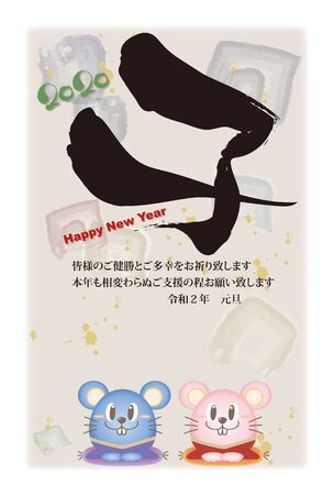 Japanese new year card in 2020 Ilustrace