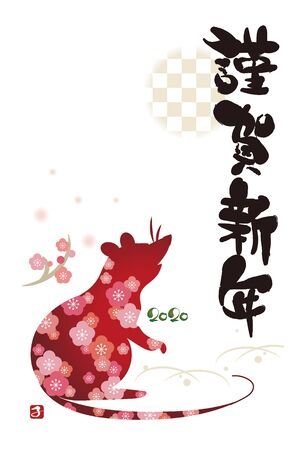 Japanese new year card in 2020 - vertical type