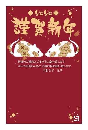 Japanese new year card in 2020 - horizontal type