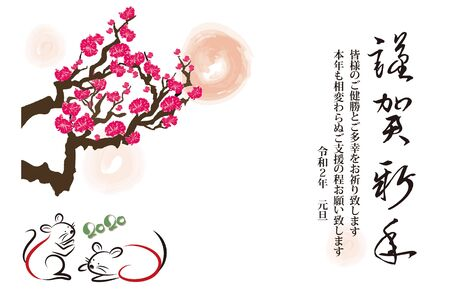 Japanese new year card in 2020 - horizontal type Vector Illustration