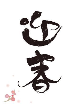 Retro Calligraphy, Japan New Years Card Material  イラスト・ベクター素材