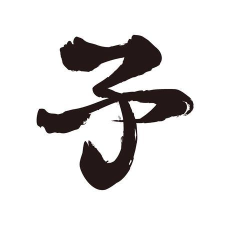 Retro calligraphy - Japanese zodiac mouse 2020