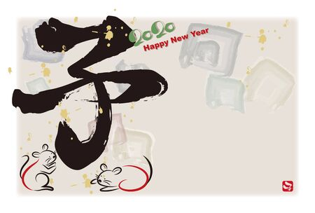 Japanese new year card in 2020 - horizontal type  Japanese font means zodiac mouse 2020