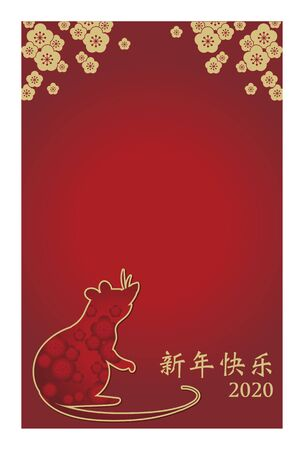 New year card in 2020 - Vertical type - simplified Chinese