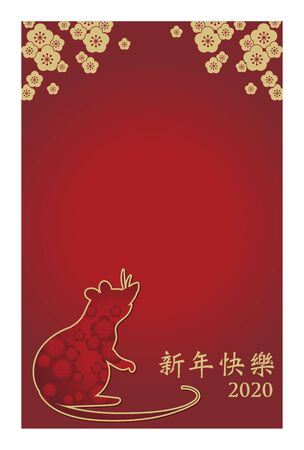 New year card in 2020 - Vertical type - traditional Chinese